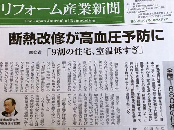リフォーム産業新聞2/13号