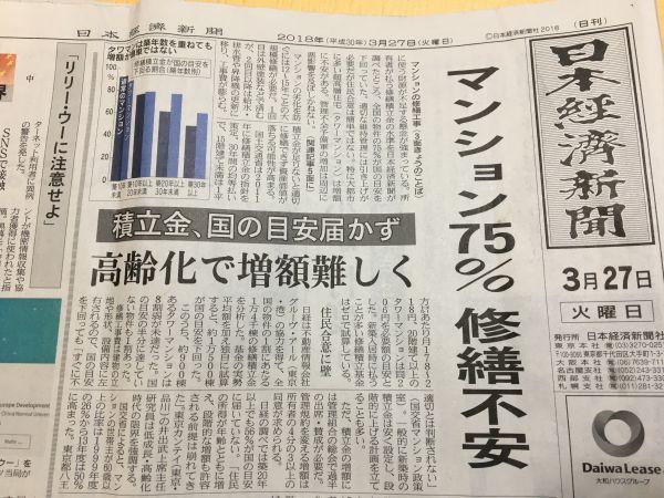 3/27 日経朝刊