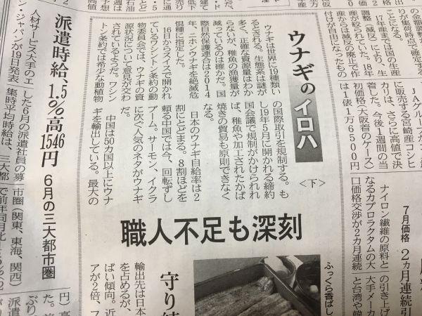 日経7/20朝刊18面