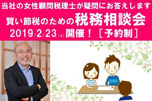 2月税務相談会2
